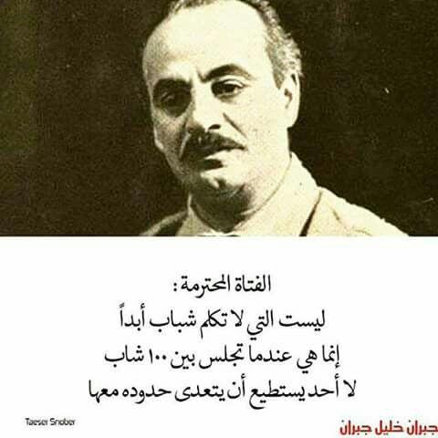 جبران خليل جبران Words Quotes Ali Quotes Funny Quotes