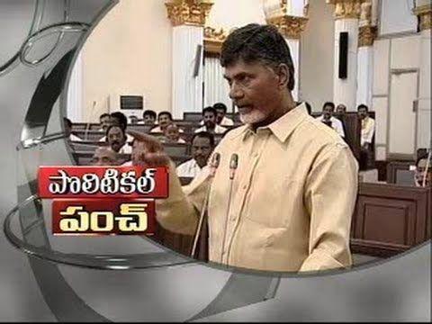 Chandrababu Naidu Political Punch On YS Jagan in AP Assembly