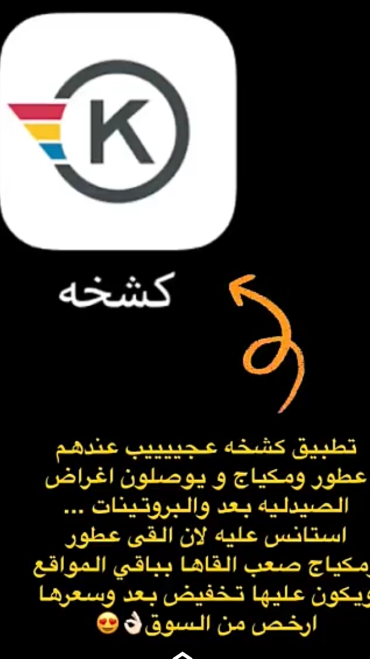 Pin by Mona El Roo7 on برامج ومواقع مهمه Iphone photo