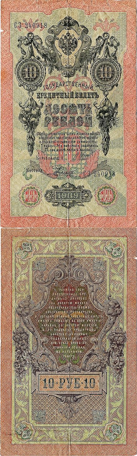 10 russian empire ruble 1909 banknote currency banknotes of the