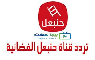 تردد قناة حنبعل التونسية 2019 الجديد على النايل سات والعرب سات North Face Logo The North Face Logo The North Face