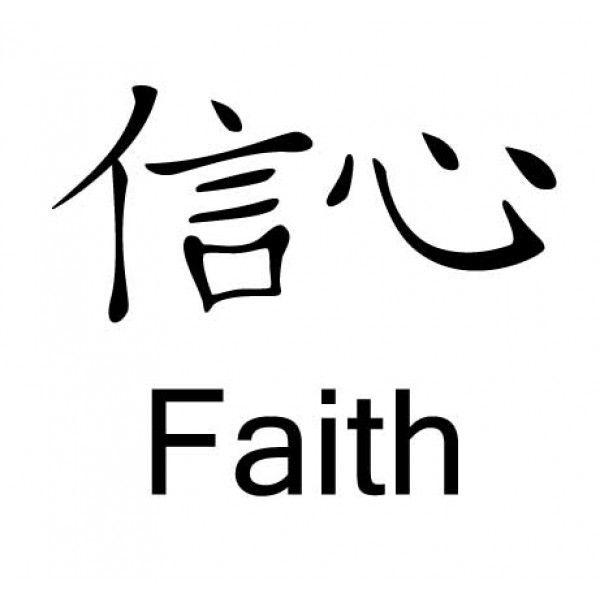 Faith Chinese Symbol Cool Pinterest Chinese Symbols Chinese