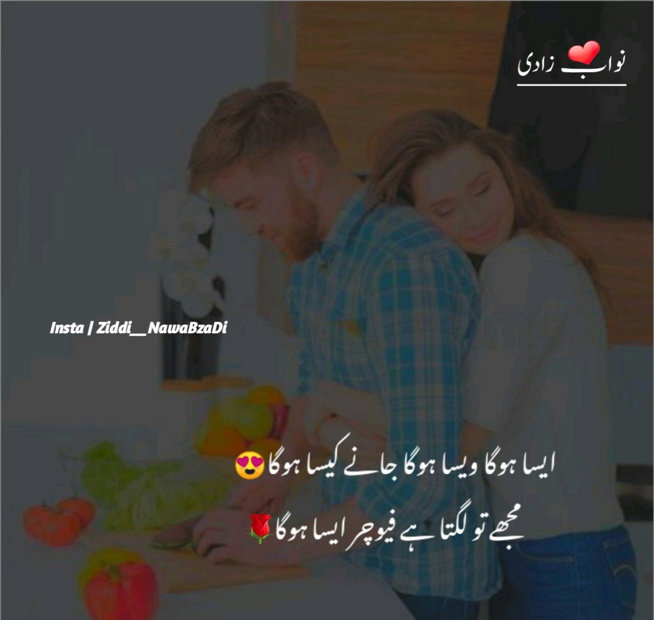 Pin By Rabia Farooqi On Nawabzadi Writes In 2020 Funny Quotes Quotations Love Quotes