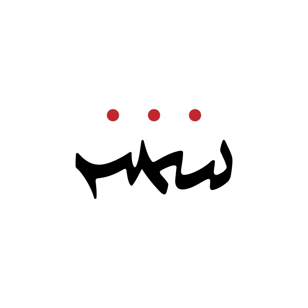 Shams شمس Logo Design Template Minimal Logo Design Logotype Design