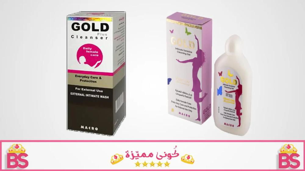 غسول جولد جولد بلس للمناطق الحساسة فوائد وسعر واكثر Wash Cleanser Toothpaste