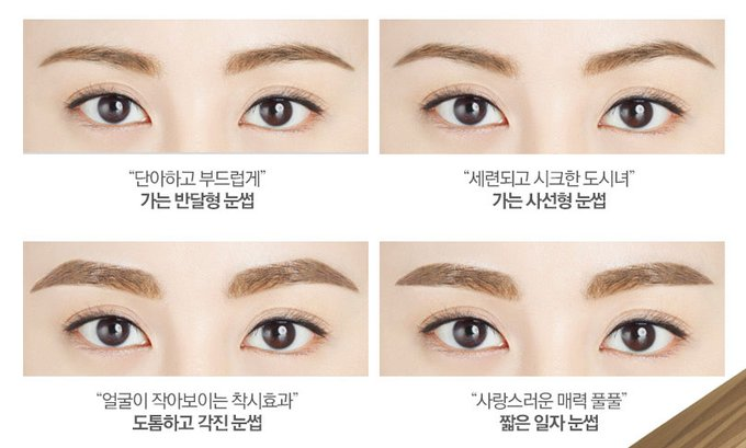 Korean Beauty Tuesday Follow K Pop Idols 2017 Eyebrow Trend With Clio Kpopmap Kpop Kdrama And Tre Korean Eyebrows Eyebrow Trends Korean Eyebrows Shaping