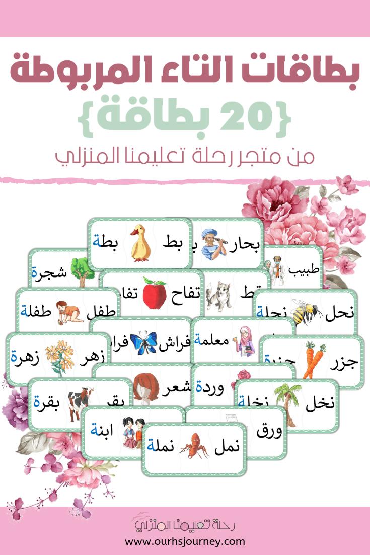 بطاقات التاء المربوطة 20 بطاقة Learning Arabic Learn Arabic Online Arabic Kids