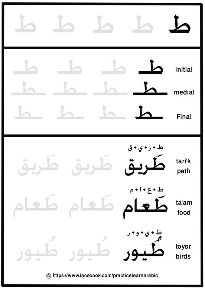 Pin by Wendy Lee on Arabic Pinterest Learning arabic, Learning
