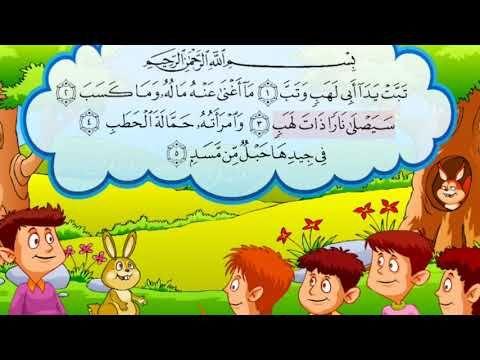 سورة المسد تعليم القران الكريم للاطفال صوت طفل رائع (With