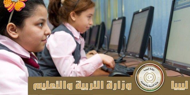 صورة وزارة التربية والتعليم