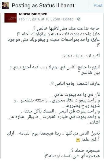 اللهم يا جامع الناس في يوم لا ريب فيه اجمع بيني و بين سعادتي Islam Facts Facts Status