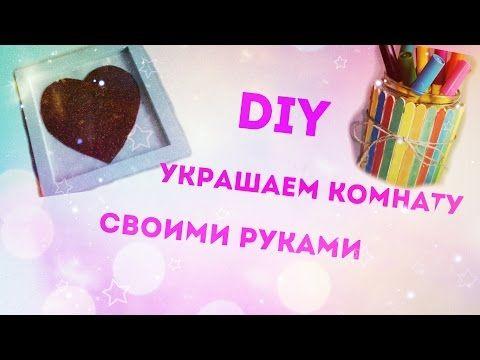 Как украсить комнату +своими руками   Decorate the room   ♥ - YouTube