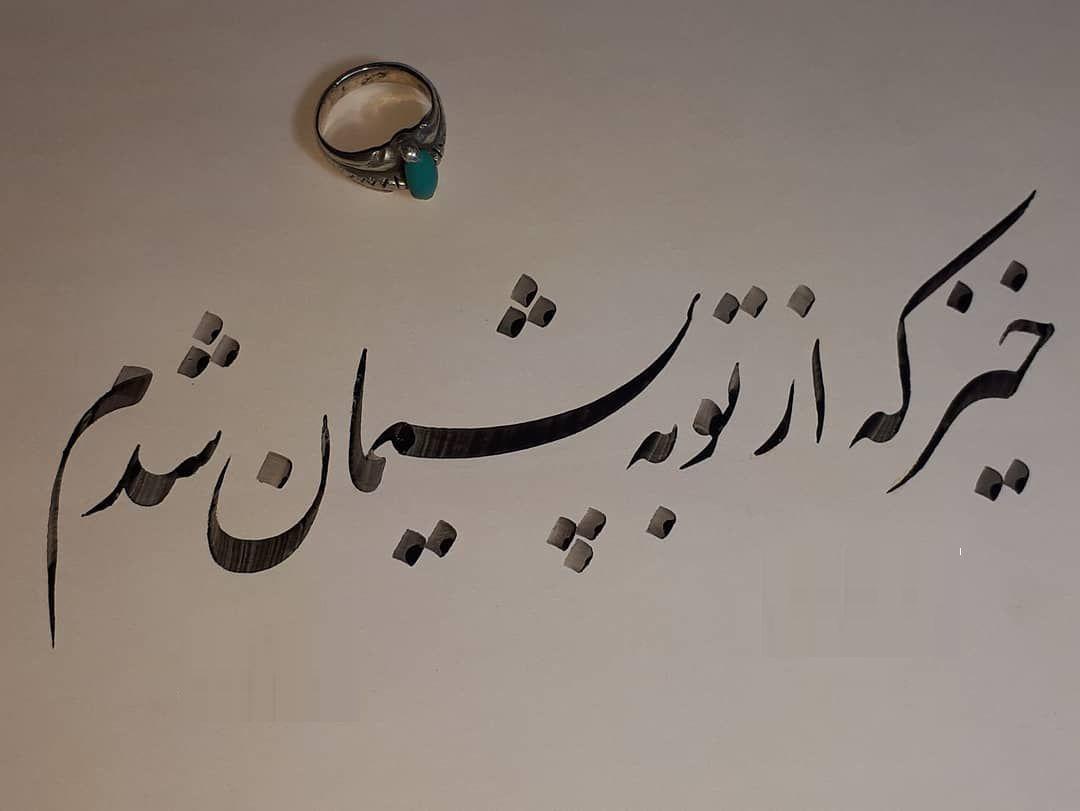 خوشنویسی نستعلیق بسم الله الرحمن الرحیم Home Decor Decals Decor Home Decor