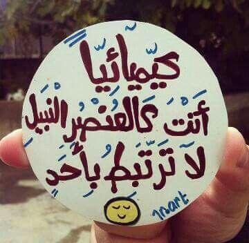 Shimaa Beautiful Arabic Words Circle Quotes Arabic Quotes