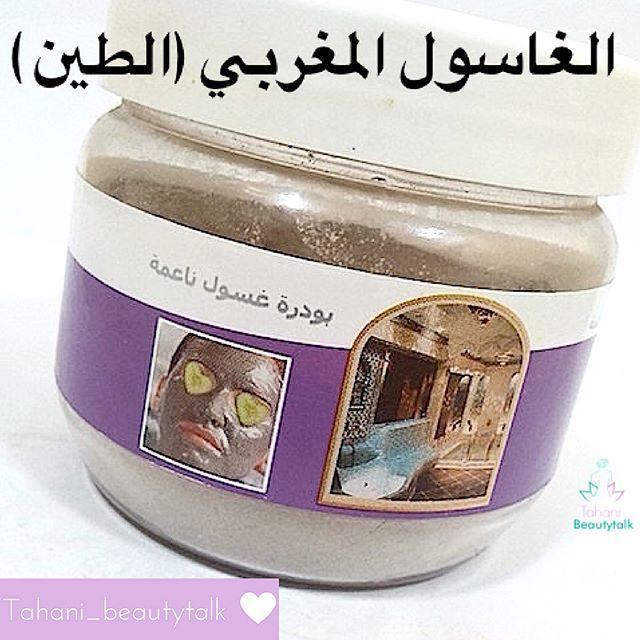 Websta Inanna Beauty الغاسول المغربي أو الطمي المغربي او الطين المغربي له Instagram Free