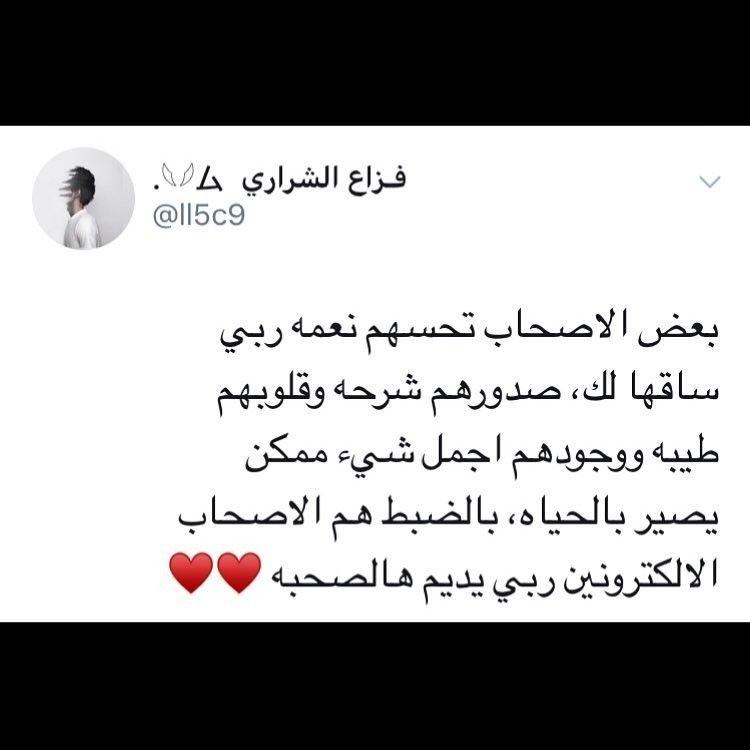 الله يديمنا لبعض Words Arabic Calligraphy Calligraphy