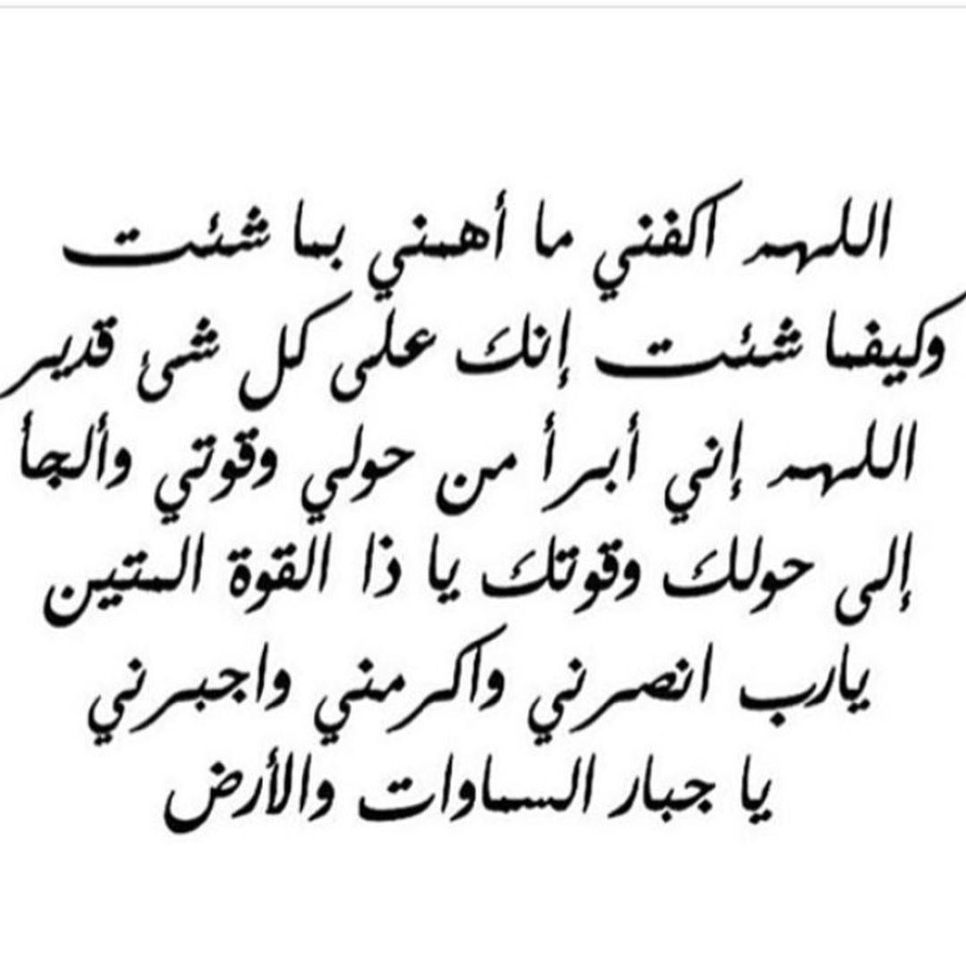 حسبي الله ونعم الوكيل Islamic Love Quotes Islamic Wallpaper Quran Quotes Love