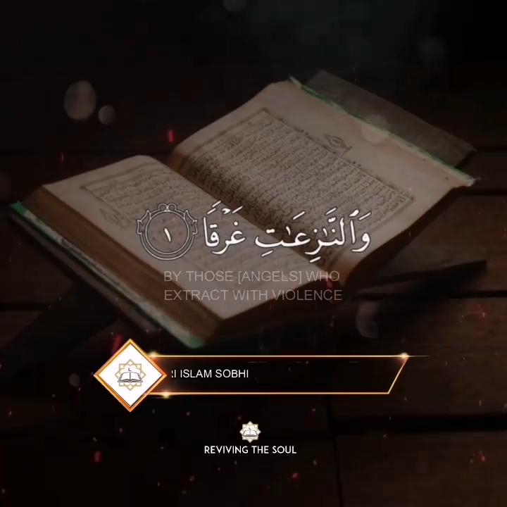 Surah An Naziat Verse 1 11 Video Quran Recitation Quran Quotes Verses Quran Verses