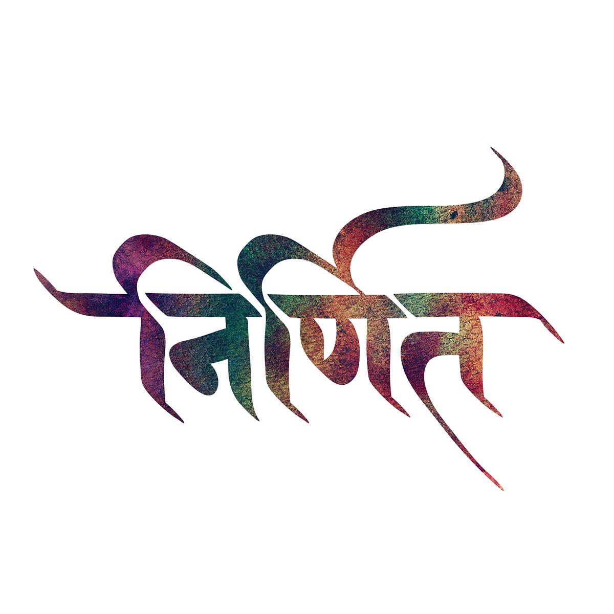 Keptalalat A Kovetkezore Devanagari Calligraphy