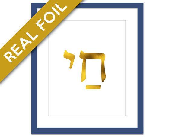 Chai Art Print Real Gold Foil Israeli Art Jewish Art Jewish