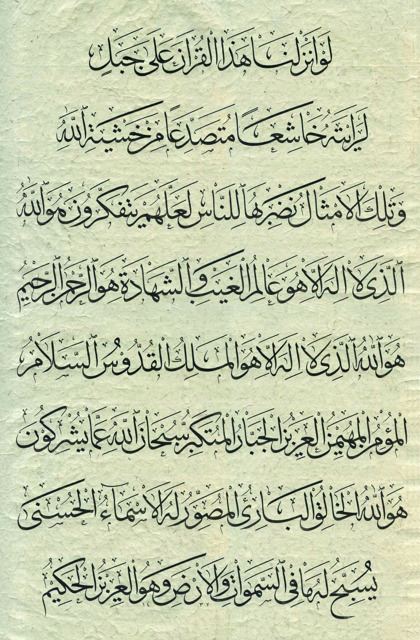 Pin By Abdullah Bulum On آخر سورة الحشر Sheet Music Calligraphy