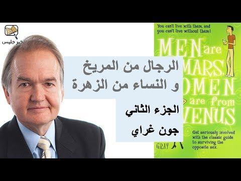 كتاب الرجال من المريخ والنساء الزهرة pdf