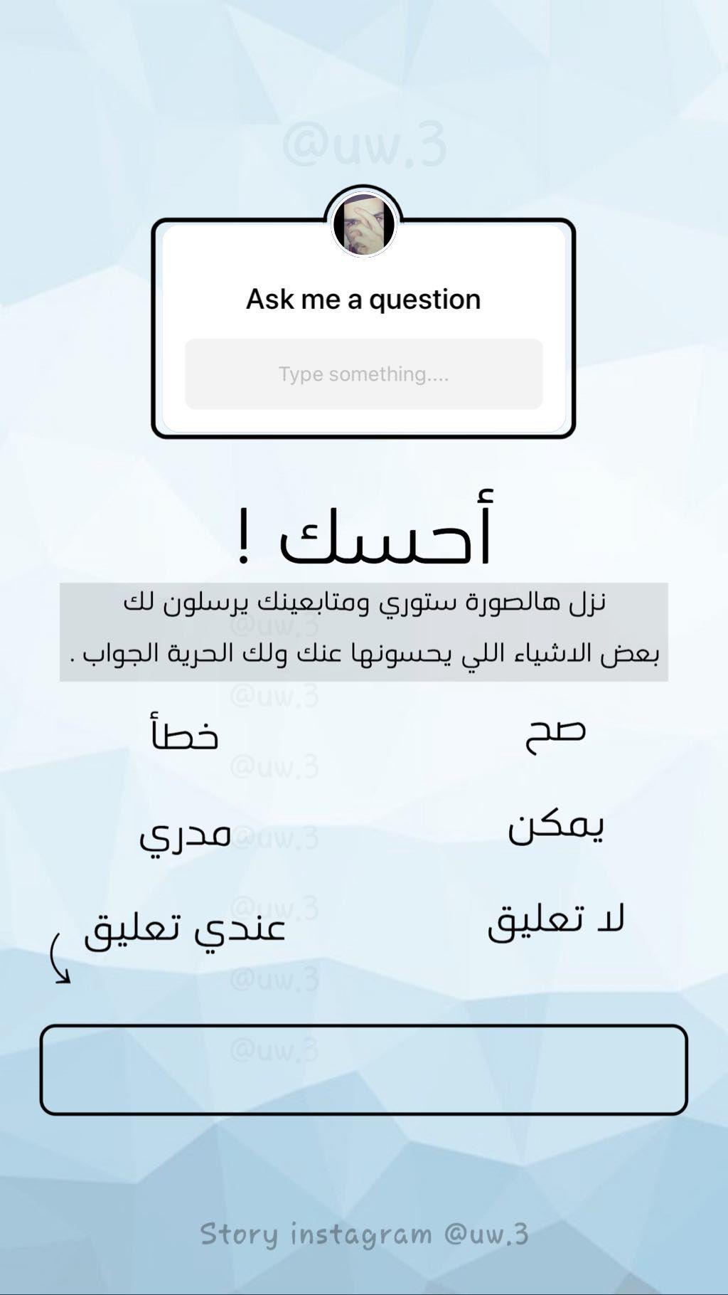 فعاليات ستوري Jokes Quotes Mood Quotes Funny Arabic Quotes