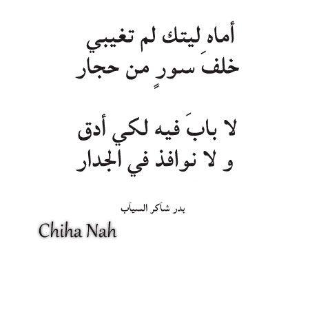 Desertrose بدر شاكر السياب الباب تقرعه الرياح Life Quotes Love U Mom Inspirational Quotes