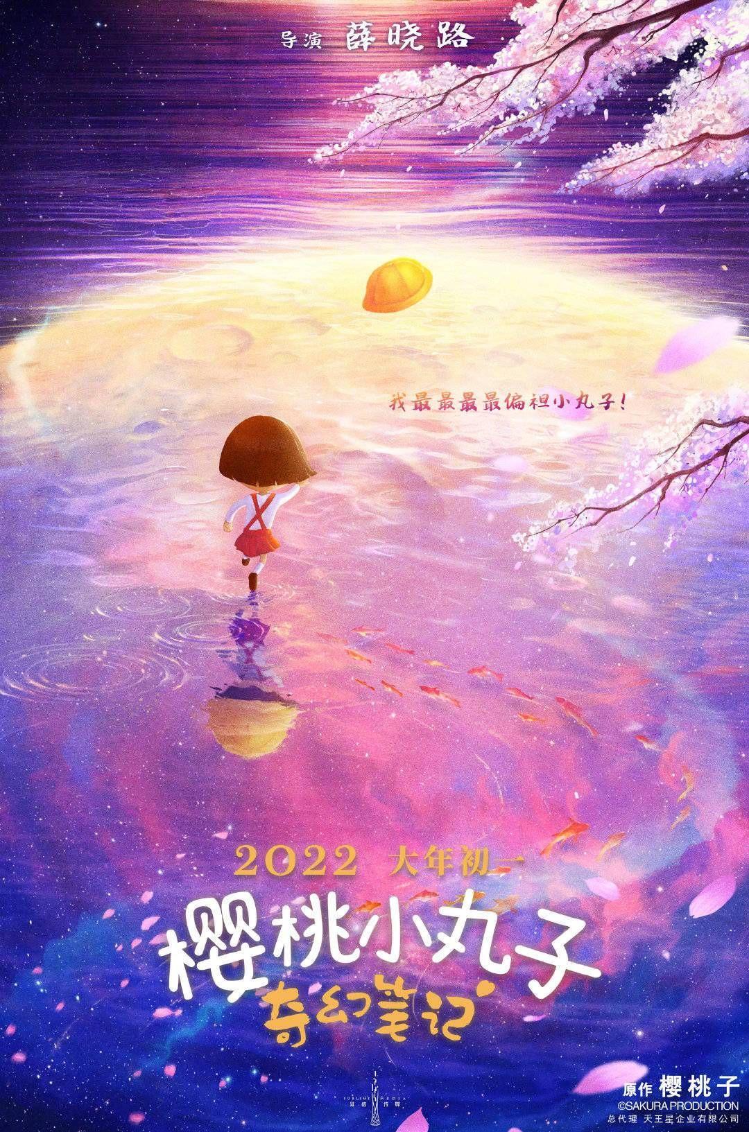 Bộ Chibi Maruko-chan Được Làm Phim Hoạt Hình 3DCG Ở Trung Quốc