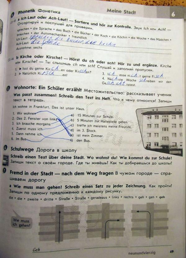 Рабочая тетрадь по английскому за 3 класс готовые домашние задания денисенко тркбанева