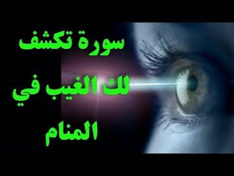 سورة تكشف لك الغيب في المنام Youtube Quran Youtube Duaa Islam