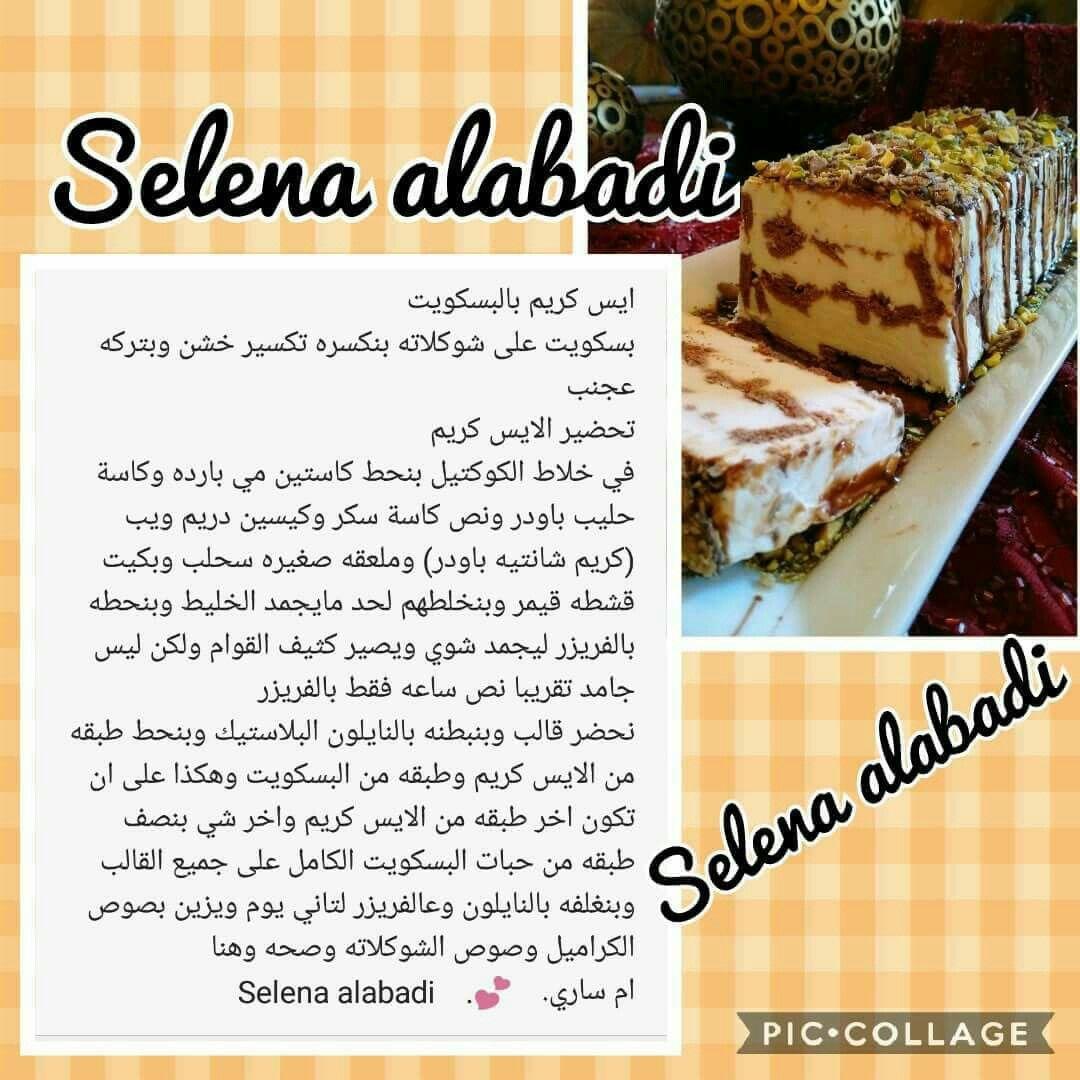 ايس كريم البسكوت Food Bread Matzo