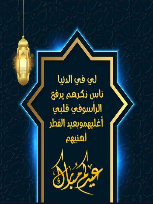 رسائل عيد الفطر المبارك 2020 احدث مسجات تهاني العيد للاصدقاء و الاهل حصريا Eid Alfitr Iphone Wallpaper Free Message Chalkboard Quote Art