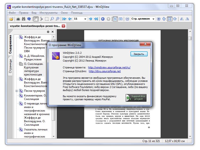 Программа дежавю скачать бесплатно windows 8