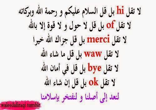 قل ولا تقل الدال على الخير كفاعله Quotes Islamic Quotes Words