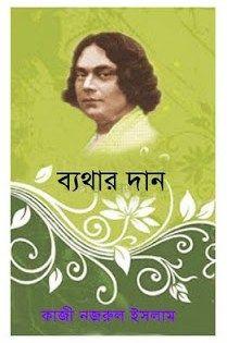 Kazi Nazrul Islam Ebook