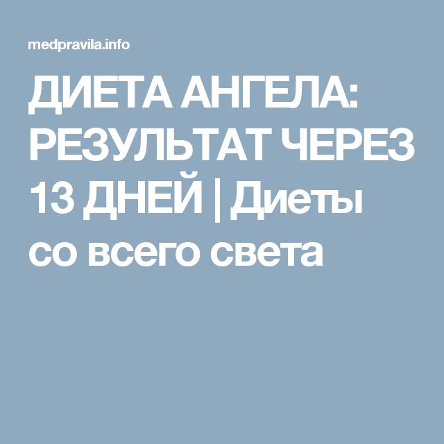 ДИЕТА АНГЕЛА: РЕЗУЛЬТАТ ЧЕРЕЗ 13 ДНЕЙ | Диеты со всего света ...