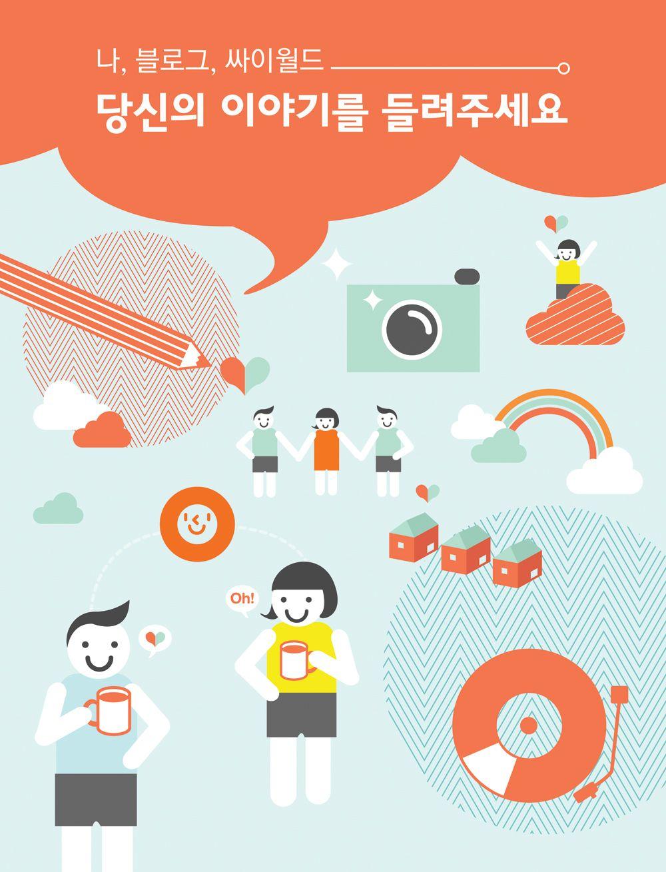 나,  블로그,  싸이월드    illustration by JinJin