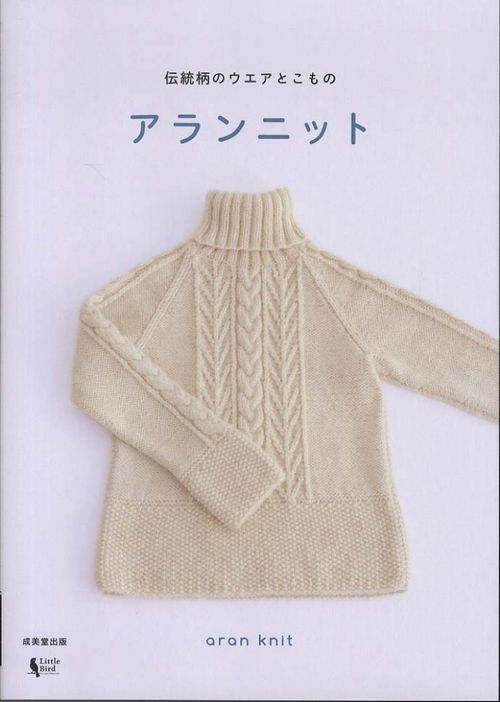 Aran Knit Japanese Knitting Pattern Book For Women Kazekobo