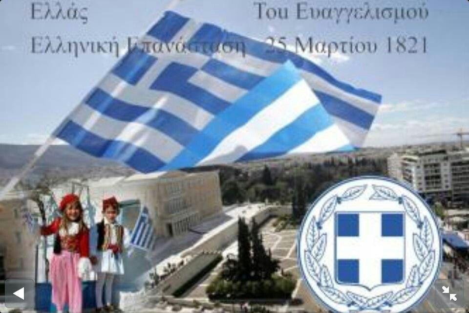 Любимому мужчине, открытки день независимости греции