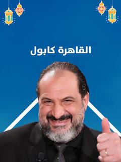 مسلسل القاهره كابول رمضان 2020 Baseball Cards Ramadan Cards