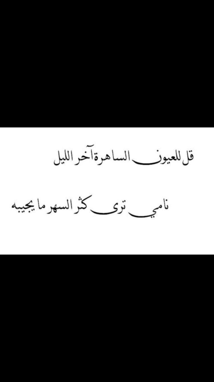 Pin By Latifa On اقوال عربية Words Couple Goals Calligraphy