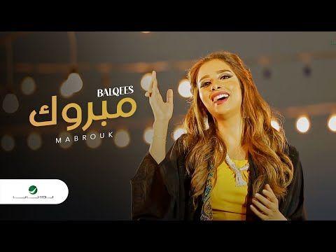 Balqees Mabrouk Video Clip بلقيس مبروك فيديو كليب Youtube Incoming Call Screenshot Incoming Call