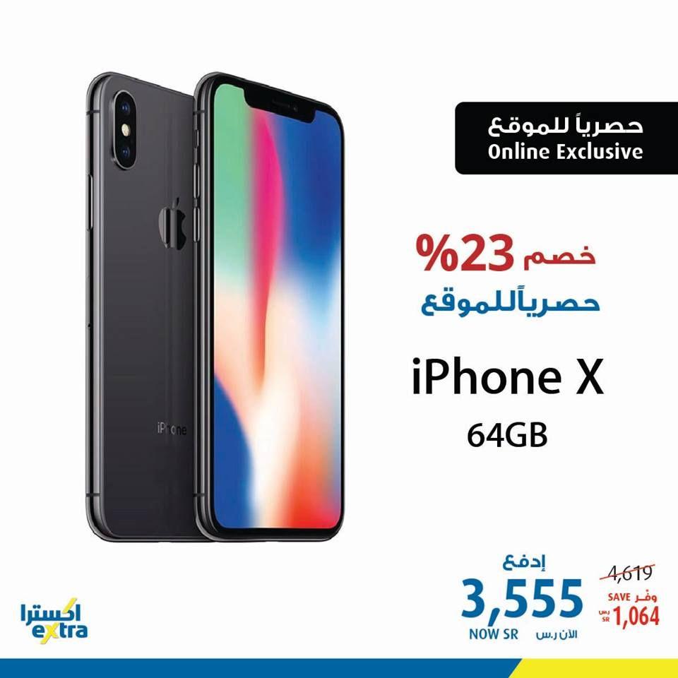 سعر ايفون Iphone X في اكسترا السعودية اقوى عروض الجوالات 2018 عروض اليوم Samsung Galaxy Phone Iphone Galaxy Phone