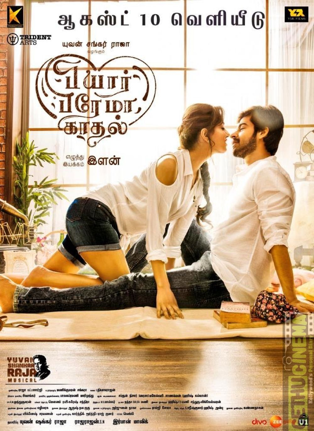 Pyaar Prema Kaadhal Movie HD Posters Harish Kalyan