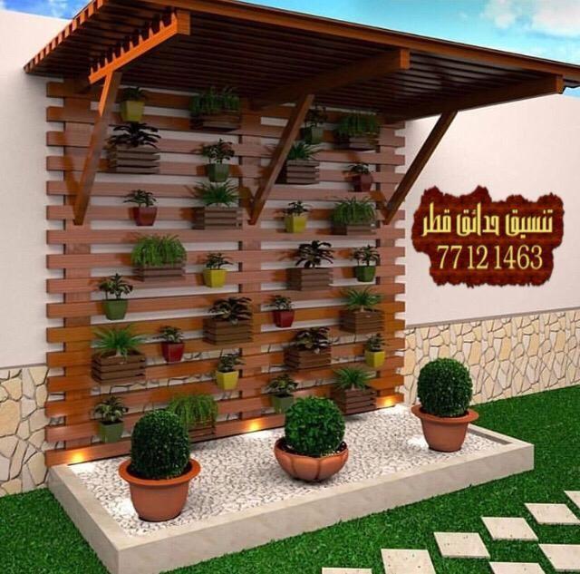 تنسيق حدائق قطر 77121463 عشب صناعي قطر عشب جداري قطر الدوحة الريان الوكرة ام صلال الخور Garden Wall Decor Comfortable Bedroom Decor Garden Wall