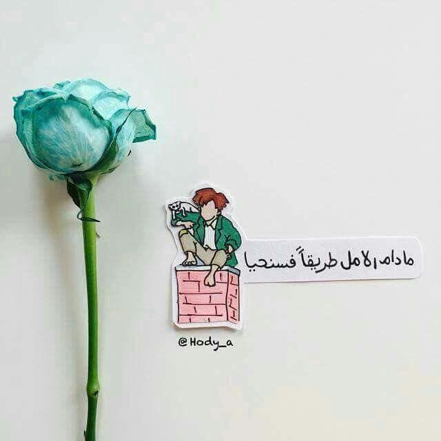 عهد الاصدقاء Iphone Wallpaper Quotes Love Cartoon Quotes Funny Arabic Quotes