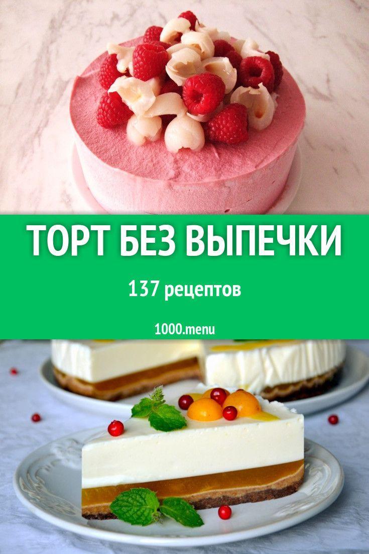 приготовить быстро и вкусно десерт