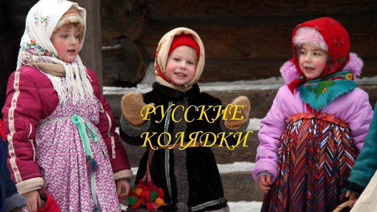 Русские колядки (текст). Колядки на русском языке ...