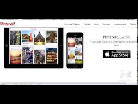 Как зарегистрироваться в Pinterest, пинтерест и как его